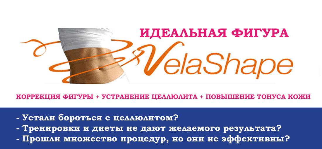 Аппаратная коррекция фигуры аппаратом VELA SHAPE