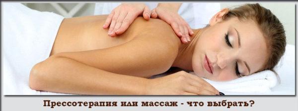 Прессотерапия или массаж - что выбрать