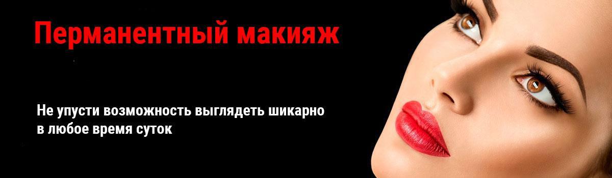 Перманентный макияж в Одессе