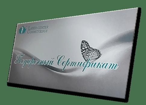 Подарочный сертификат LC